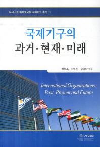 국제기구의 과거 현재 미래(유네스코 아태교육원 국제기구 총서 1)