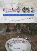 레스토랑 경영론