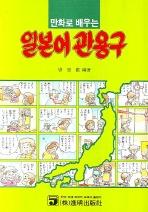 일본어관용구(만화로 배우는)