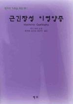 근긴장성 이영양증(환자와 가족을 위한 책 1)