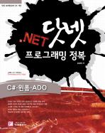 닷넷 프로그래밍 정복: C#. 윈폼. ADO