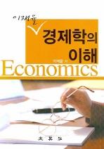 경제학의 이해(이재율)(양장본 HardCover)