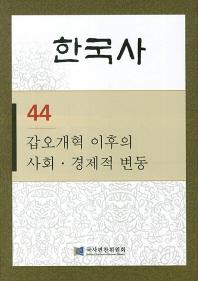 한국사. 44: 갑오개혁 이후의 사회 경제적 변동(반양장)