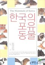 한국의 포유동물