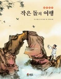작은 돌의 여행(철학동화 5)