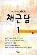 채근담 1(이야기로 읽는 365일)