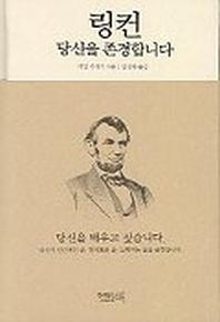 링컨 당신을 존경합니다