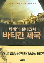 세계의 절대권력 바티칸 제국