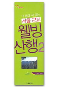 서울 근교 웰빙산행 2