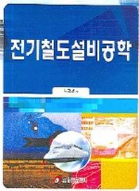 전기철도설비공학