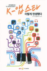 K-앱스타 이렇게 탄생했다