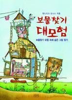 보물찾기 대모험(키다리 그림책 2)(양장본 HardCover)
