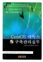 CENTOS 리눅스 구축관리 실무