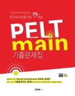 PELT MAIN 기출문제집 (2008)(CD1장포함)