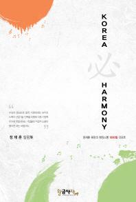 KOREA 必 HARMONY