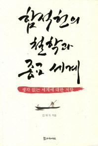 함석헌의 철학과 종교 세계