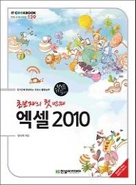 엑셀 2010(초보자의 첫 번째)(IT Cookbook 한빛 교재 시리즈 129)