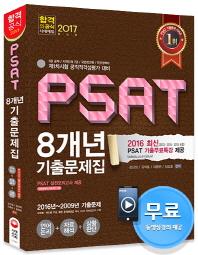 PSAT 8개년 기출문제집(2017)(개정판 5판)