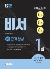 비서 1급 초단기 완성(2020)(7판)