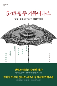 5·18 광주 커뮤니타스