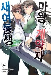 새여동생 마왕의 계약자. 4(엔티노벨(NT Novel))