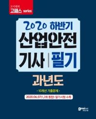 산업안전기사 필기 과년도(2020 하반기)(고시넷)(고패스 시리즈)