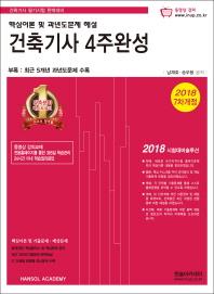 건축기사 4주완성 핵심이론 및 과년도문제 해설(2018)(개정판 7판)