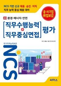 NCS 기반 직무수행능력+직무중심면접 평가. 23: 환경 에너지 안전