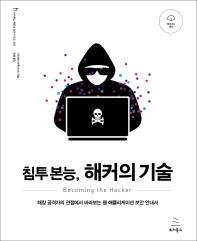 침투 본능, 해커의 기술(위키북스 해킹 & 보안 시리즈 22)