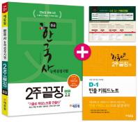 한국사능력검정시험 2주끝장 중급(2017)(에듀윌)(개정판)