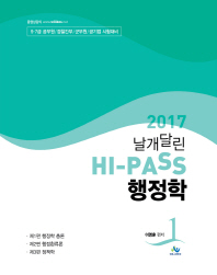 Hi-Pass 행정학(2017)(인터넷전용상품)(날개달린)