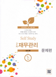 2차 재무관리(Self Study)(전2권)