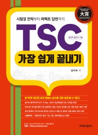 TSC 가장 쉽게 끝내기(시험장 전략부터 퍼펙트 답변까지)