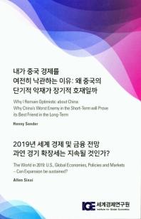 내가 중국 경제를 여전히 낙관하는 이유: 왜 중국의 단기적 악재가 장기적 호재일까(2019)
