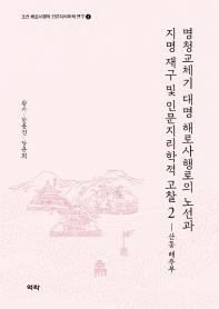 명청교체기 대명 해로사행로의 노선과 지명 재구 및 인문지리학적 고찰. 2: 산동 래주부(조선 해로사행의 ?
