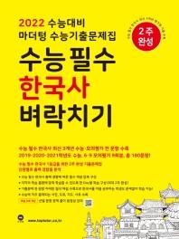 마더텅 고등 한국사 수능 필수 벼락치기 수능기출문제집(2021)(2022 수능대비)