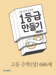 고등 수학(상) 686제(2020)