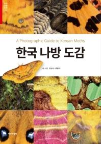 한국 나방 도감(한국 생물 목록 29)