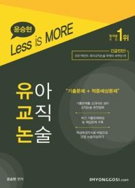 윤승현 유아교직논술(2021)(Less is more)