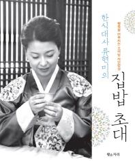 한식대사 류현미의 집밥 초대