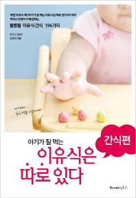 아기가 잘 먹는 이유식은 따로 있다: 간식편
