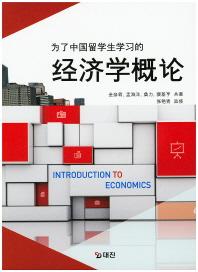 경제학개론(중국유학생을 위한)