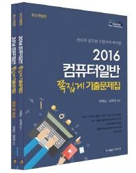 컴퓨터일반 쪽집게 기출문제집(2016)(개정판)(전산직 공무원 수험서의 바이블)(전2권)