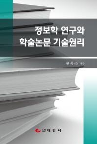 정보학 연구와 학술논문 기술원리(반양장)