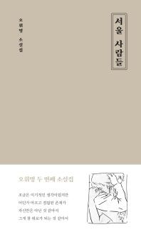 서울 사람들