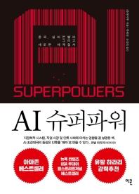 AI 슈퍼파워