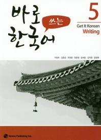 바로 쓰는 한국어. 5