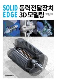 SOLID EDGE 동력전달장치 3D모델링