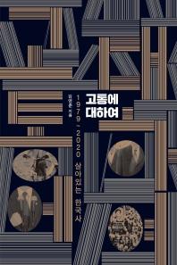 고통에 대하여: 1979~2020 살아있는 한국사