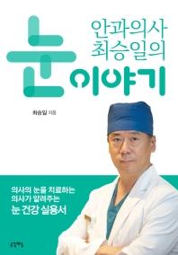 안과의사 최승일의 눈 이야기